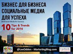 B2B Social Media Marketing for Success - Moscow 2013 #socialmedia #médiasSociaux