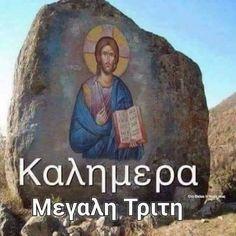 Morning Greetings Quotes, God Prayer, Sacred Art, Christianity, Good Morning, Mount Rushmore, Prayers, Easter, Baseball Cards
