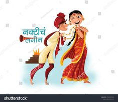 Find Marathi Wedding Card Illustration stock images in HD and millions of other royalty-free stock photos, illustrations and vectors in the Shutterstock collection. Hindu Wedding Cards, Indian Wedding Invitation Cards, Marathi Wedding, India Wedding, Saree Wedding, Wedding Dresses, Wedding Couple Cartoon, Wedding Illustration, Indian Illustration