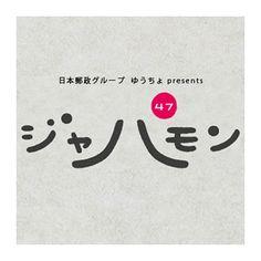 ジャパモンのロゴ:日本の顔は富士山   ロゴストック