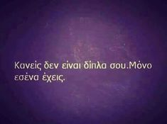 Movie Quotes, Book Quotes, Life Quotes, Great Words, Some Words, Greek Quotes, So True, Favorite Quotes, Texts
