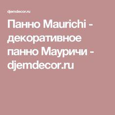 Панно Maurichi - декоративное панно Мауричи - djemdecor.ru