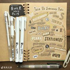 いいね!2,487件、コメント14件 ― 文房具の和気文具さん(@wakibungu)のInstagramアカウント: 「本日の一枚『白のち黒、時々きいろ』 ・ 今回は文字のデコネタをラッションドローイングペンと白ペンで描いてみました。普段使いのノートや手帳、日記のちょっとした、飾りにいかがでしょうか? ・ #ノート…」 Lettering Design, Hand Lettering, Note Taking Tips, Bullet Journal Notes, Sketch Notes, Food Packaging Design, Pop Design, Good Notes, Pen Case