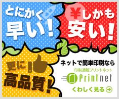 Print net とにかく早い!しかも安い!更に高品質!のバナーデザイン