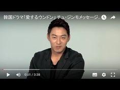 韓国ドラマ「愛するウンドン」 チュ・ジンモメッセージムービー