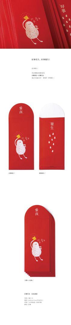 好事花生/紅包袋組。新款:事事好! 好事發生~ - 0416X1024 - 樂天市場 Envelope Design, Red Envelope, Packaging Design, Branding Design, Red Packet, New Year Designs, Chinese Design, Japan Design, Red Bags