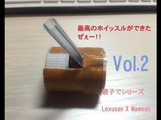 親子で工作 Vol.02 【お巡りさんが交通整理に使ってるやつ】 - YouTube