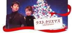 日劇 < 愛在聖誕節 > ★★★☆☆