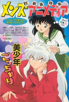 Kagome, you should try to scratch behind his years, instead. Animes Wallpapers, Cute Wallpapers, Manga Art, Manga Anime, Wallpaper Animé, Poster Anime, Anime Cover Photo, Japanese Poster Design, Japon Illustration