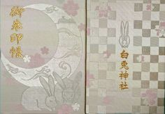 鳥取県鳥取市白兔にある 「因幡の白うさぎ」の舞台 白兔神社