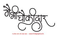 Main bhi chowkidar campaign images in png format. This clip art is useful for offset printers, flex printers, graphics designer & web designers. Hindi Calligraphy Fonts, Hindi Font, New T Shirt Design, Shirt Designs, Lord Krishna Hd Wallpaper, Logo Designing, Typographic Logo, Png Format, Letter Logo