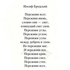 #литература #стихотворение #поэзия #стихи #бродский Poetry Poem, Poetry Quotes, Book Quotes, Words Quotes, Life Quotes, Sad Words, True Words, Poem Writer, Truth Of Life