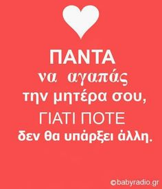 Keep calm mama Greek Quotes, Me Me Me Song, Keep Calm, Life Quotes, Songs, Motivation, Mom, Inspirational, Live