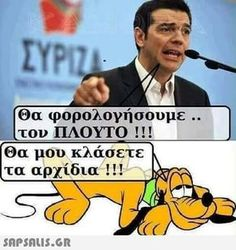 Funny Greek, Funny Texts, Lol, Funny Quotes, Funny Pictures, Health Fitness, Words, Memes, Greece