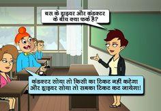 Pappu & his Teacher Hindi Joke Image