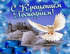 С дурными мыслями прощайтесь,  Желайте каждому добра,  И в день Крещенья очищайтесь,  Душой и телом, господа!  Пусть радость будет в каждом доме,  Пусть будут помыслы чисты,  Всех вас с Крещеньем, всем здоровья,  И чистой вам, святой воды!