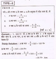अनुपात समानुपात: Short Tricks of Ratio Proportion In Hindi Math Magic Tricks, Cool Math Tricks, Maths Tricks, Easy Tricks, Ratios And Proportions, Model Question Paper, Current Affairs Quiz, Physics And Mathematics, Hindi Words