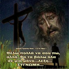 Orthodox Christianity, Christian Faith, Prayers, God, Quotes, Movie Posters, Dios, Qoutes, Film Poster