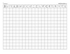 Worksheets to practice writing hiragana. Sheets show the correct ...