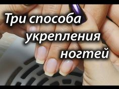 Укрепление натуральных ногтей: 3 способа  - YouTube