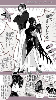 Read Dìm from the story Doujinshis Kimetsu no Yaiba by (trao trao) with 1 reads. Anime Maid, Me Anime, Fanarts Anime, Anime Demon, Manga Anime, Hxh Characters, Beyblade Characters, Slayer Meme, Familia Anime