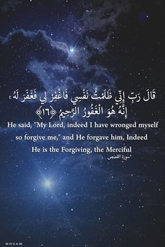 Ya ALLAH, forgive me for my sins...and don't punish me in such harsh way....