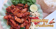 จับหมูสามชั้นมาทำแหนมสักมื้อกันเถอะ เหมาะทั้งกินกับข้าวสวยและเป็นเมนูกับแกล้ม Thai Cooking, Dessert Recipes, Desserts, Thai Recipes, Tandoori Chicken, Pork, Meat, Tailgate Desserts, Kale Stir Fry