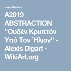 A2019   ABSTRACTION ''Ουδέν Κρυπτόν Υπό Τον Ήλιον'' - Alexis Digart - WikiArt.org Virtual Art, Famous Words, New Names, Abstract Landscape, Art Gallery, How To Remove, Artists, Fine Art, Art Museum