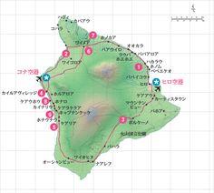 島図鑑 ハワイ島 | ハワイ旅行の専門店ファーストワイズ
