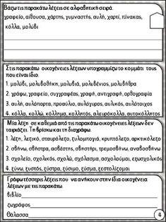 """Ολυμπιάδα ορθογραφίας / Δημιουργικές εργασίες για τη """"Γλώσσα"""" της γ΄ …"""
