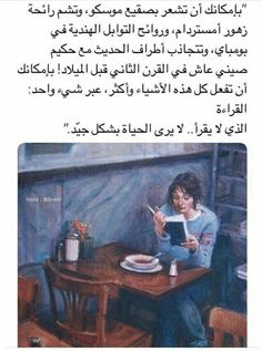 Book Qoutes, Quotes For Book Lovers, Wisdom Quotes, Words Quotes, Life Quotes, Vie Motivation, Cartoon Quotes, Talking Quotes, Beautiful Arabic Words