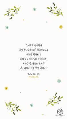 그러므로 형제들아 내가 하나님의 모든 자비하심으로 너희를 권하노니 너희 몸을 하나님이 기뻐하시는 거룩... Korean Letters, Christian Wallpaper, Bible Quotes, Jesus Christ, Amen, Verses, Prayers, Clip Art, Faith