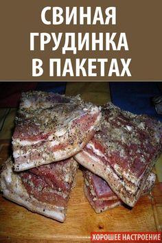 Pork Recipes, Recipies, Cooking Recipes, Smoking Meat, Milkshake, Sausage, Steak, The Cure, Tasty