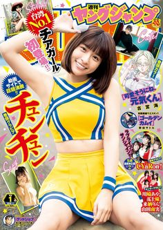 Weekly Young Jump - 週刊ヤングジャンプ - Chapter - Page 1 - Raw Manga 生漫画 Cute Asian Girls, Beautiful Asian Girls, Cute Girls, Volleyball Pictures, Gymnastics Pictures, Hot Cheerleaders, Cute Japanese Girl, Cute Beauty, Athletic Women