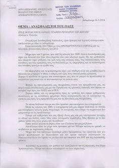 """ΑΠΟΦΑΣΕΙΣ ΓΙΑ ΤΟΝ  Ο.Α.Ε.Ε: Μετά _την_συμφωνία: Ρεαλιστική πρόταση """"ολικής επα..."""