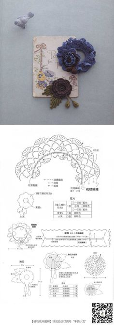 [There are crocheted brooch hair ring Dian] - # Graphic #