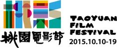 【TAOYUAN FILM FESTIVAL】  DATE:10/10(SAT)~10/19(MON)  PRICE:NTD 200 / 5 Tickets http://www.taoyuanff.com/index.html