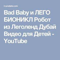 Bad Baby и ЛЕГО БИОНИКЛ Робот из Леголенд Дубай Видео для Детей - YouTube