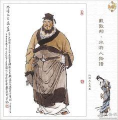 戴敦邦大师的水浒人物 - zyliurusheng - zyliurusheng 的博客