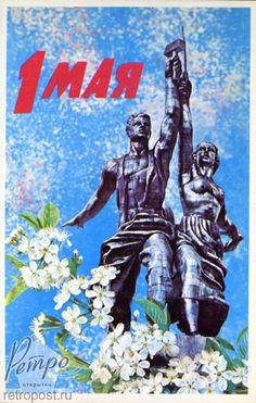 Открытка 1 мая, 1 мая. Рабочий и колхозница, Дергилев И., 1978 г.