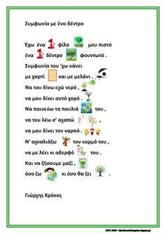 Ποιημα 《Συμφωνια με ενα δεντρο》 Vintage Dolls, Preschool Activities, Trees To Plant, Classroom, Teaching, Education, Kindergarten Songs, Baby Care, Greek