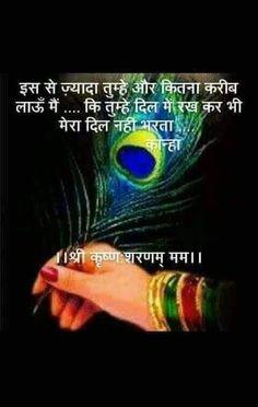shree krishna leela hindi book pdf