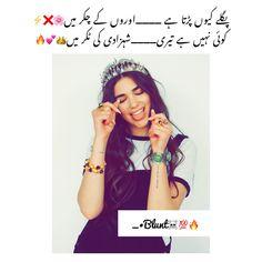 Urdu Poetry 2 Lines, Urdu Funny Poetry, Best Urdu Poetry Images, Love Poetry Urdu, Poetry Quotes, Inspirational Quotes In Urdu, Love Quotes In Urdu, Punjabi Love Quotes, Urdu Love Words