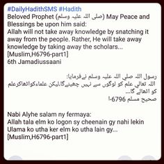 """""""#DailyHadithSMS #Hadith Beloved Prophet (صلی اللہ علیہ وسلم) May Peace and Blessings be upon him said: Allah will not take away knowledge by snatching it…"""""""