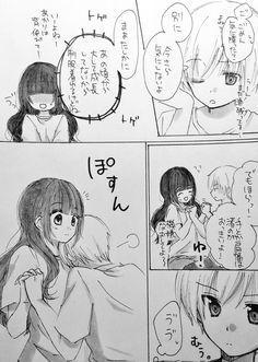 Nagisa X Kayano, Tsukiyama, Cute Boys, Classroom, Manga, Wall, Beautiful Boys, Sleeve, Handsome Boys