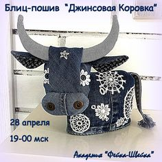 Елена Войнатовская | ВКонтакте Sewing Art, Sewing Toys, Sewing Crafts, Sewing Projects, Teddy Bear Sewing Pattern, Cow Pattern, Jean Crafts, Denim Crafts, Fabric Toys