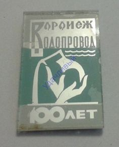 100 лет водопроводу Воронеж