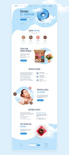 Donuts online store - Welcome to our website, We hope you are satisfied with the content we offer. Design Sites, Web Design Websites, Graphisches Design, Web Design Tips, Web Design Trends, Page Design, Flat Design, Best Web Design, Best Website Design