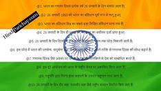 गणतंत्र दिवस पर कुछ लाइनें और पंक्तियाँ