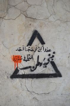 Censored. Why now? Graffiti in Beirut post Arab revolutions. « 29LT BLOG | Arabic Type Designer | Arabic Fonts | Arabic Typography